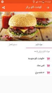 سورس برنامه کتاب اندروید آشپزی آنلاین به همراه پنل مدیریت