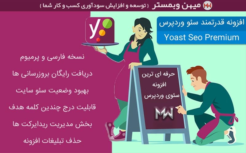 افزونه قدرتمند سئو وردپرس Yoast Seo Premium