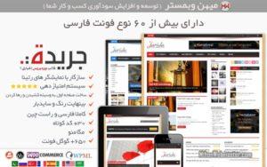 دانلود رایگان قالب وردپرس فارسی جریده Jarida