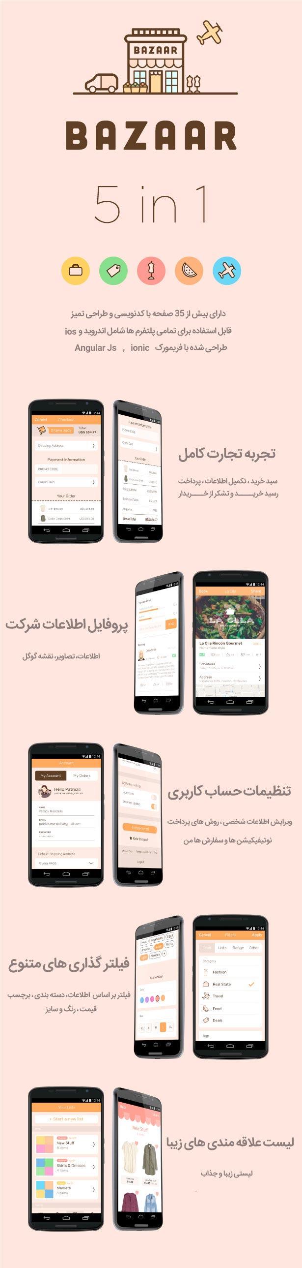 سورس اپلیکیشن فروشگاهی اندروید BAZAAR برای ووکامرس