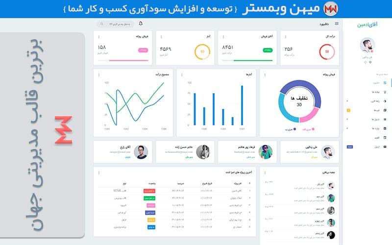 قالب حرفه ای فارسی پنل مدیریت آقای ادمین