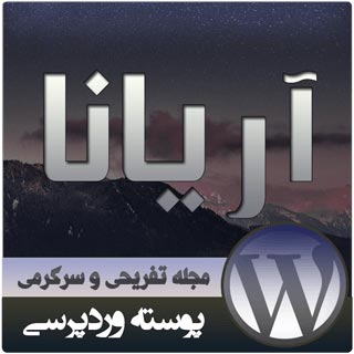 دانلود رایگان قالب وردپرس فارسی مجله خبری و تفریحی آریانا