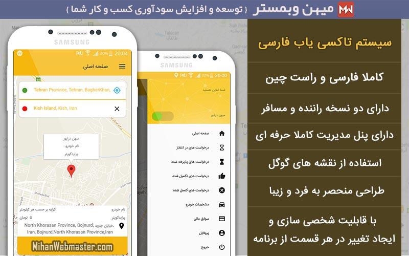 دانلود سورس اپلیکیشن تاکسی یاب فارسی ، سورس کد سیستم رزرو تاکسی به همراه پنل مدیریت
