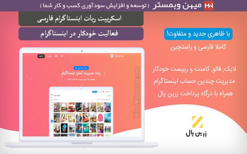اسکریپت فارسی ربات اینستاگرام GramEasy StackPosts