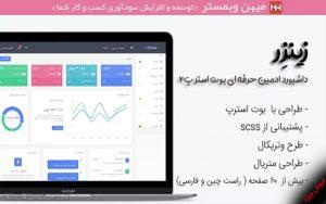 قالب HTML پنل مدیریت Zinzar فارسی و پیشرفته