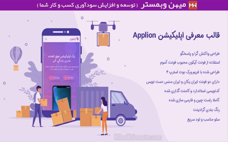 قالب HTML حرفه ای معرفی اپلیکیشن موبایل Applion