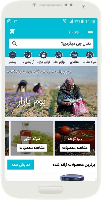 سورس اندروید اپلیکیشن فروشگاهی ووکامرس فارسی