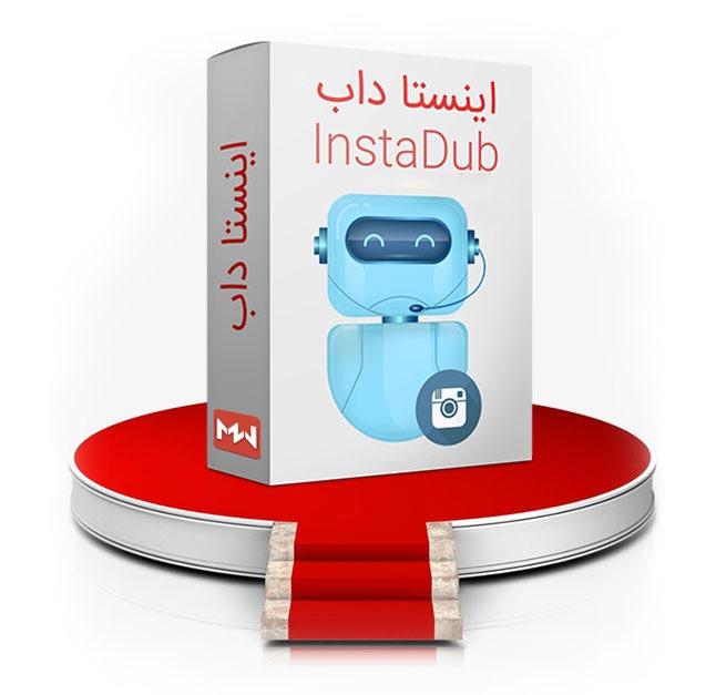 ربات اینستاگرام InstaDUB