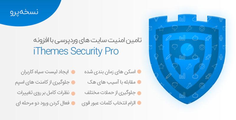 افزونه iThemes Security Pro افزایش امنیت وردپرس