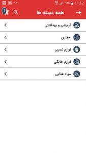 سورس اندروید اپلیکیشن فروشگاهی ، پکیج فروشگاه ساز ایرانی