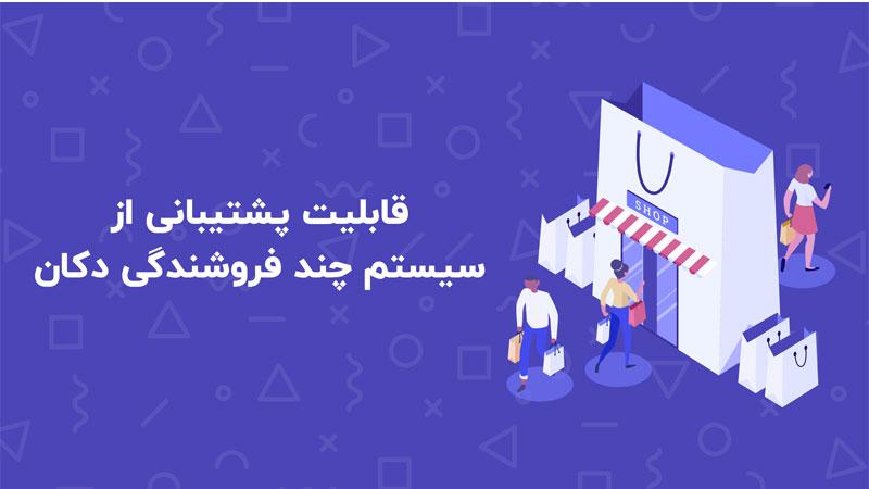 پکیج فروشگاه ساز ایرانی