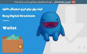 افزونه کیف پول Easy Digital Downloads Wallet