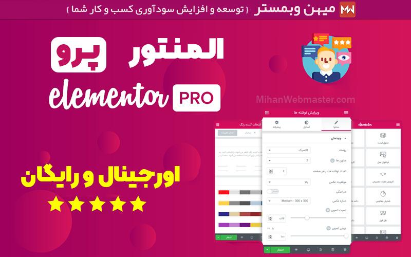 دانلود رایگان افزونه المنتور پرو Elementor Pro