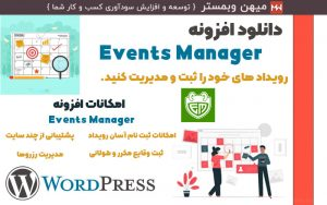 دانلود افزونه Events Manager مدیریت رویدادها در وردپرس