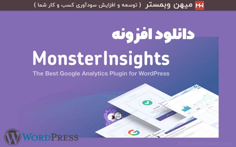 دانلود افزونه MonsterInsights و اضافه کردن گوگل آنالیتیکس در وردپرس