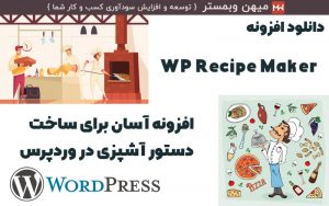 دانلود افزونه WP Recipe Maker در وردپرس