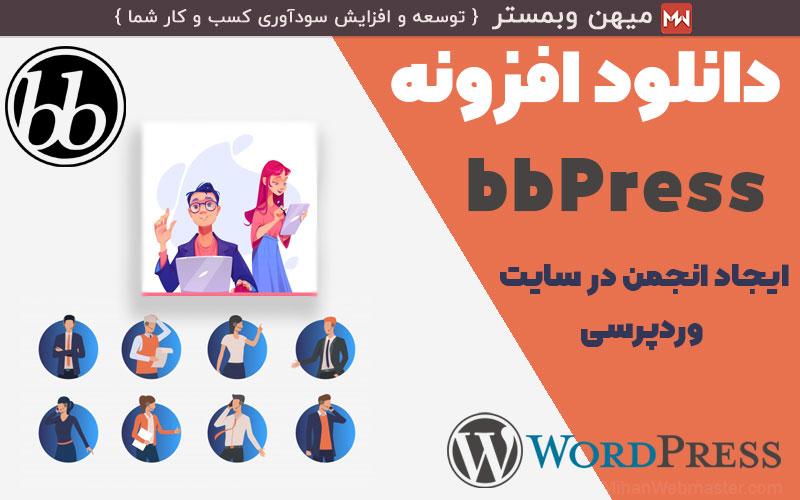 دانلود افزونه bbPress در وردپرس